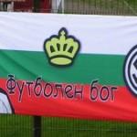 Футболен бог (Fußballgott)